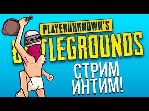 ТОПОВЫЙ СТРИМ УГАРА И БЕСКОНЕЧНЫХ ТОП-1 - Battlegrounds