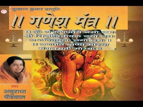 Om Gan Ganpate Namo Namah 108 Times Anuradha Paudwal Juke Box video