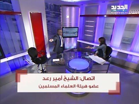 الوزير السابق وئام وهاب يغادر استديو الحدث Music Videos