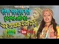 মন আমার মরা নদী || লতিকা সরকার || পাগল হাসানের গান || Mon Amar Mora Nodi || Folk Song_HD