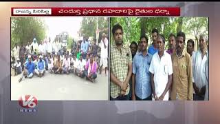 Chandurthi Farmers Protest On Roads Over No Gunny Bags In Market Yard