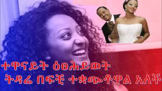 ETHIOPIA - Actress Etsehiwot Abebe divorced from her marriage -Tadias Addis
