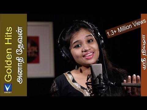 அநாதி தேவன்  Cover   Srinisha  Golden Hits Tamil Christian Traditional Song