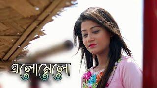 Ripon Imran & Sharmin Chowdhury   Elomelo Hoye gelo   HD Bangla video song 2018  