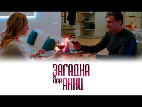 Продолжение детективного сериала Загадка для Анны уже на сайте Teleportal.UA!