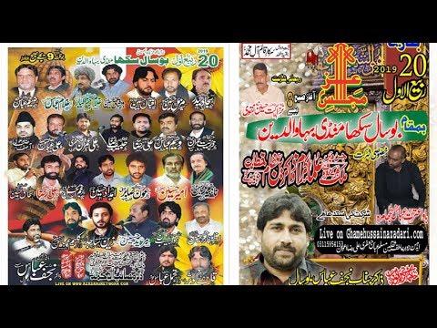 Live majlis aza 20 rabi ul awal 2019 at bosal mandibawaldin(zakir najaf abbas bosal)