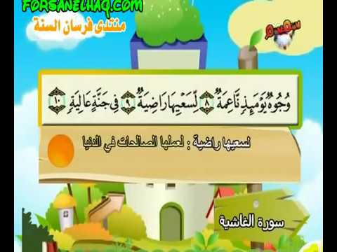 Teach Children The Quran - Repeating - Surat Al-ghashiyah  #088 video