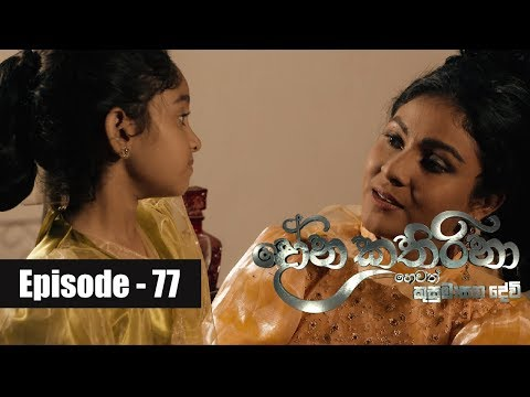 Dona Katharina | Episode 77 09th October 2018
