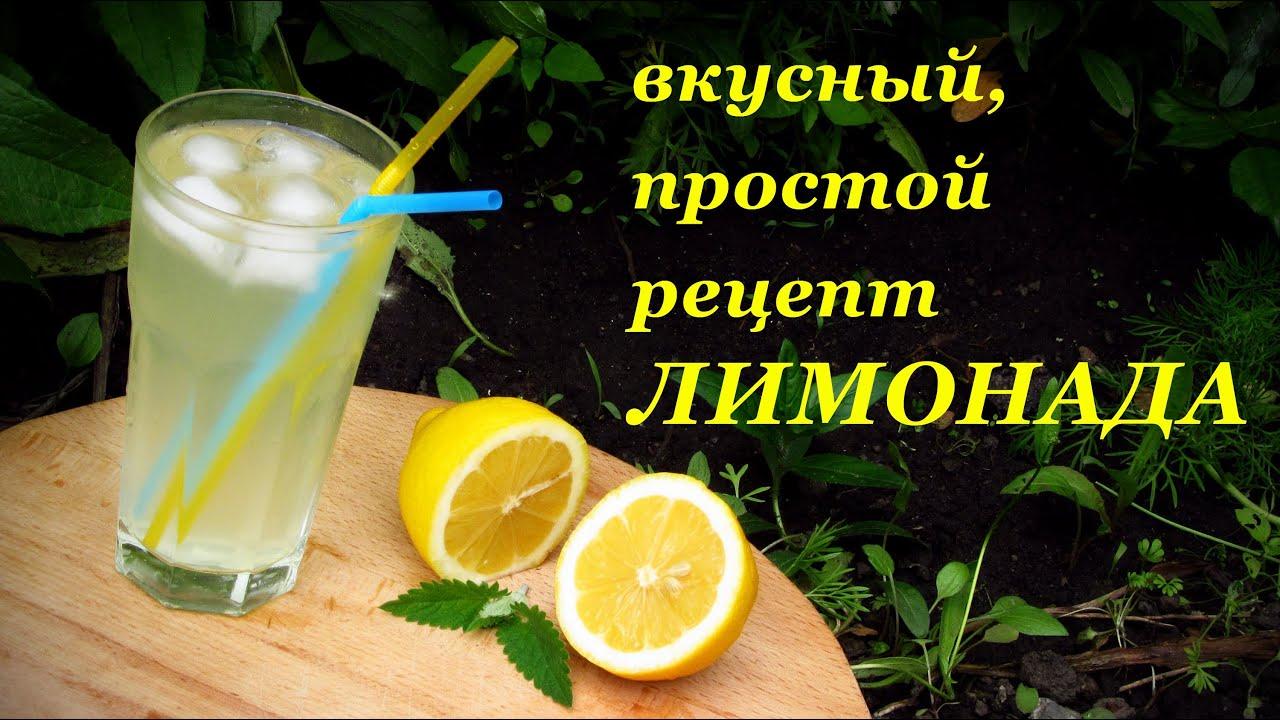 Охладительные напитки в домашних условиях рецепты