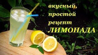 Рецепт Лимонада, простой быстрый способ