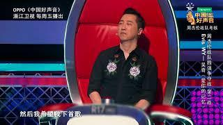 【好声音独家花絮】evis:我对舞台有点私心 Sing!China2018 官方超清HD