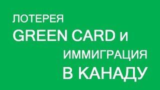 362. Как влияет участие в лотерее Green Card на иммиграцию в Канаду?