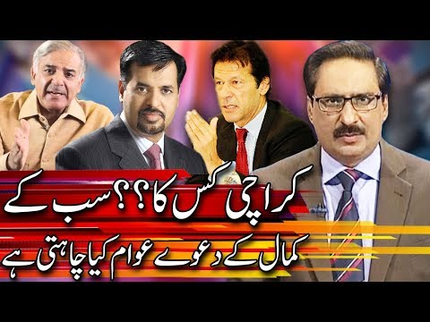 Kal Tak with Javed Chaudhry | Mustafa Kamal Interview - 21 June 2018 | Express News