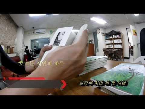 김하루 시인의 첫 시집 호미든 시인의 하루 소개 영상
