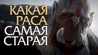 До скольки лет доживают существа в World of Warcraft