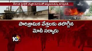 అట్టుడుకుతున్న తూత్తుకూడి..| Thoothukudi Bandh | Sterlite Copper Factory | Chennai