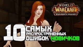 10 Самых распространённых Ошибок новичков в World of Warcraft