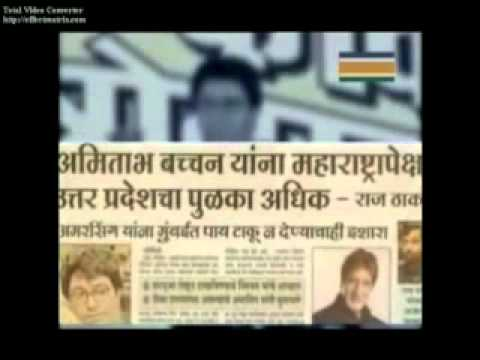 Raj Thackeray Video video