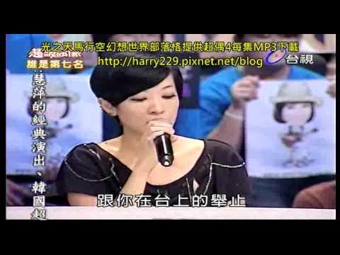 超級偶像4  死鬥  曾昱嘉演唱我懷念的+MP3下載.divx