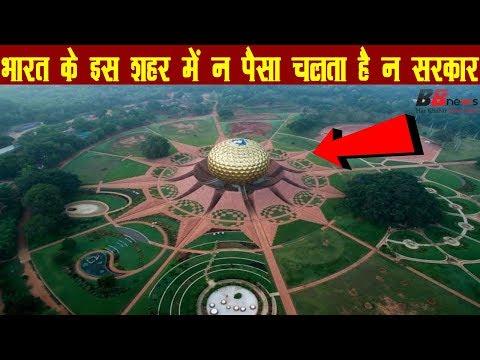 भारत का इस शहर में न पैसा चलता है न सरकार, जाने क्या है इसकी वजह...