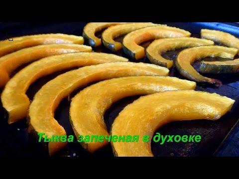 Как запечь тыкву в духовке - видео