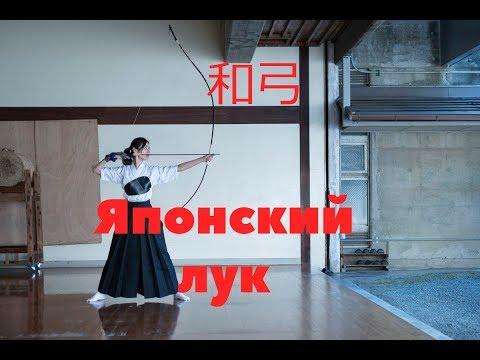 Японский лук. Как делают японские луки