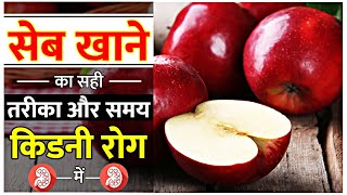 Health Benefits of Apple for Kidney Disease Patients | Best Fruits for Kidney Patients in Hindi