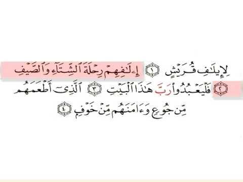 Al Quraish-Surat 106-Huthaify