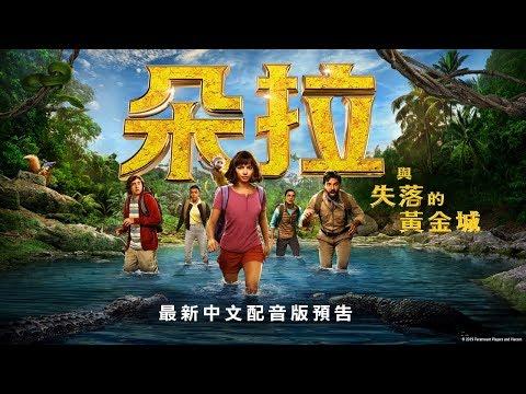 【朵拉與失落的黃金城】最新中文配音版預告 - 8月9日 一起去冒險 中英文版同步上映