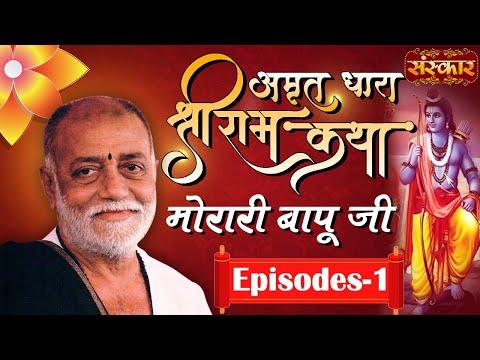 Amritdhara | Morari Bapu | Ram Katha | Ep 1