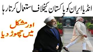 India  Iran Relation are in Worst Condition on Oil Deal