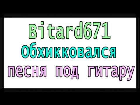 Bitard671 - Обхикковался
