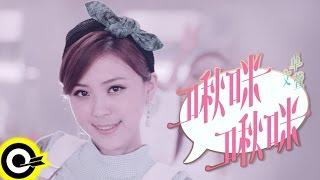 卓文萱 Genie Chuo【啾咪啾咪 Chu Me Chu Me】Official Music Video HD