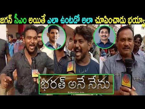 జగన్ సీఎం అయితే Bharat ane Nenu Public Talk  Public Response / Review | Maheshbabu | Cinema Politics