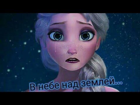 Космос - Kristina Si. Клип Эльза холодное сердце.
