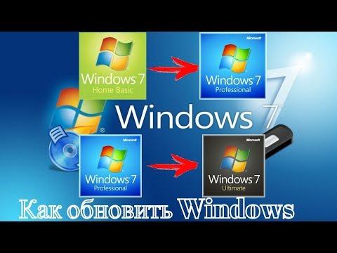 Как обновить Windows 7 Домашняя Базовая до Windows 7 Профессиональная или Максимальная Ultimate