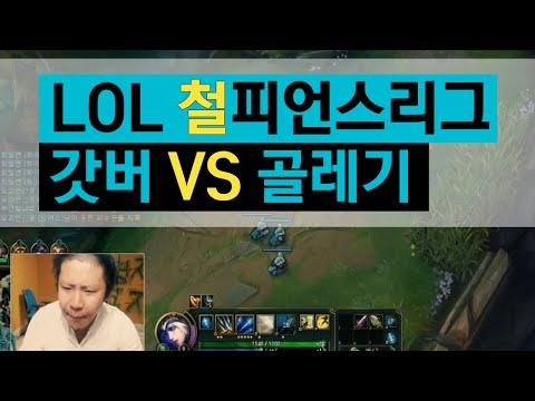 [철구] LOL 철피언스리그 갓버 VS 골레기 (15.11.09방송) :: League of Legends