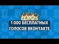 КАК НАКРУТИТЬ 1000 ГОЛОСОВ ВКОНТАКТЕ | СКРИПТ НА 1000 ГОЛОСОВ ВКОНТАКТЕ