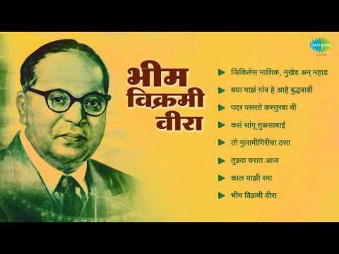 Bhim Vikrami Veera - Dr. Babasaheb Ambedkar - Marathi Songs - Shyam- Anant video