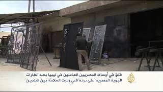 ازدياد القلق بين المصريين العاملين في ليبيا