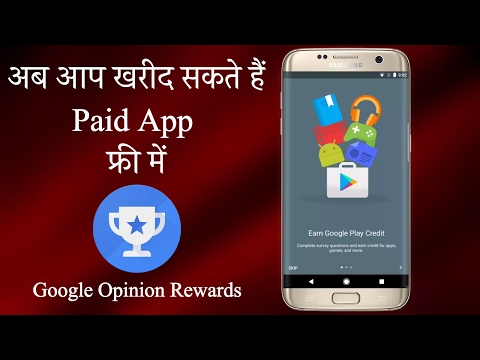 How to Earn Free Google Play Credit - Google Opinion Rewards In India