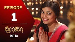 ROJA Serial   Episode 01   Priyanka   SibbuSuryan   SunTV Serial  Saregama TVShows