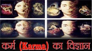 कर्म कैसे काम करता है | How Does KARMA Works & Science Behind Law Of Karma