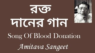 Songs Of Blood Donation ।। রক্ত দানের গান  ।। BY AMITAVA GHOSH