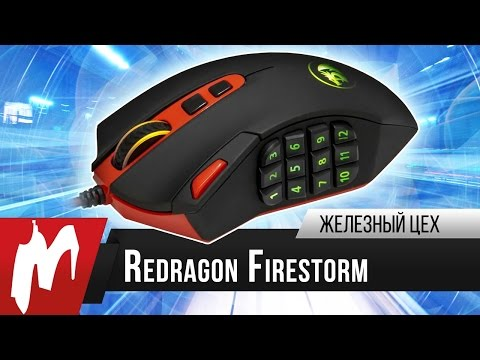 MMO-мышь по разумной цене: Redragon Firestorm – Игромания – Железный цех