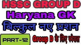 Haryana GK Latest Question    HSSC GROUP D