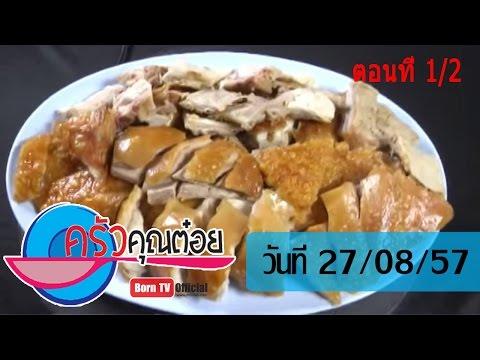 ครัวคุณต๋อย (หมูหัน ร้านหมูหัน นายวัง จ.เพชรบุรี,ขนมเปียกปูน ร้านขนมไทย หวานดำรงค์) 27 สิงหาคม 2557 - 1