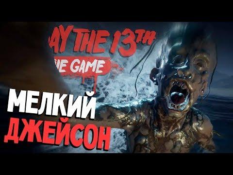 НОВЫЙ МАНЬЯК МАЛЕНЬКИЙ ДЖЕЙСОН - Friday 13th The Game (пятница 13 игра на русском) #76