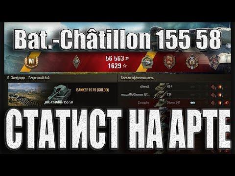Bat Châtillon 155 58 Статист на арте 9 фрагов. Л. Зигфрида – лучший. бой на арте Батчат 155 58.