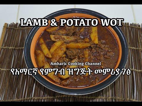 Lamb Potato Wot Recipe - Amharic የአማርኛ የምግብ ዝግጅት መምሪያ ገፅ
